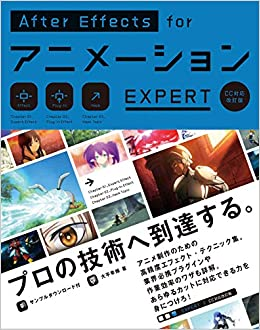After effects forアニメーションexpert = Animation effect expert(另開新視窗)