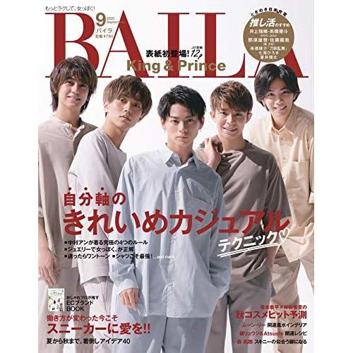 BAILA 2020年9月号 表紙画像