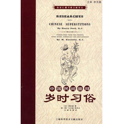 Xu Jia Hui library building the cultural heritage translate a cluster:Custom for Chinese folks to worships year old [xu jia hui cang shu lou wen xian yi cong £º zhong guo min jian chong bai sui shi xi su] (Chinese Edition)