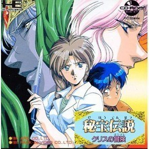 Hihou Densetsu: Chris no Bouken [Japan Import] (Indiana Jones And The Search For Atlantis)
