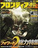 Monster Hunter Frontier Online Forward Frontier communication .2 (Enterbrain Mook) (2011) ISBN: 4047275476 [Japanese Import]