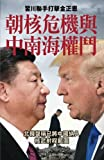 Korean nuclear crisis vs the struggle for power in ZhongNanHai: Xi Jinping and Danald Trum join to crackdown Kim Jong-un (China's political upheaval in full play) (Volume 56) (Chinese Edition)
