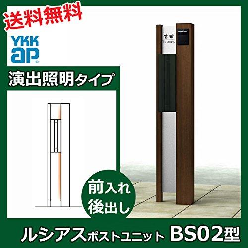 YKKAP ルシアスポストユニットBS02型 演出照明タイプ 木調カラー *表札はネームシール/ポストは前入れ後出しです UMB-BS02 『機能門柱 機能ポール』 ショコラウォールナット  本体カラー:ショコラウォールナット B00MF85U3M