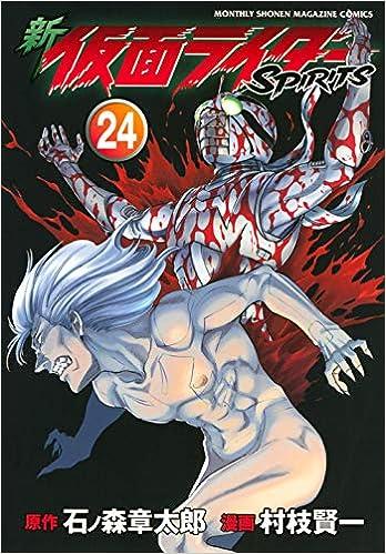 新仮面ライダー SPIRITS 第01-23巻 [Shin Kamen Rider Spirits vol 01-23]