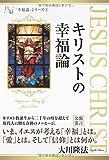 キリストの幸福論 (幸福の科学大学シリーズ)