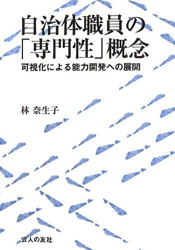 Read Online Jichitai shokuin no senmonsei gainen : Kashika ni yoru noryoku kaihatsu eno tenkai. pdf