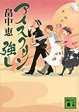 Mightier Aisukurin (Kodansha Bunko) (2011) ISBN: 4062770768 [Japanese Import]