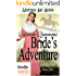Montana Sky: Bride's Adventure (Kindle Worlds Novella) (Loving A Rancher Book 4)