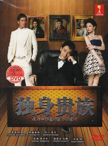 A Swinging Single / Noble Bachelor / Dokushin Kizoku (Japanese tv series w. English Sub, All region DVD Version) by Kusanagi Tsuyoshi
