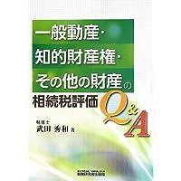 一般動産・知的財産権・その他の財産の相続税評価Q&A