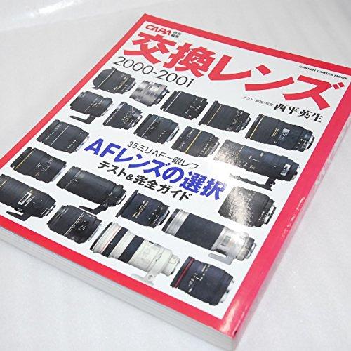 交換レンズ (2000-2001) (Gakken camera mook)
