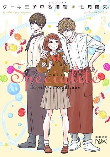 Amazon.co.jp: ケーキ王子の名推理 ライトノベル 1-3巻セット: 本