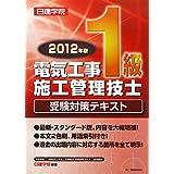 1級電気工事施工管理技術検定試験問題解説集録版〈2015年版〉
