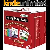 漫画世界名著(套装共20册)看漫画,读名著,长知识,塑情商,学英语。全球销量仅次于《圣经》的民间文学,世界文学史上的一大奇迹。 (漫画世界文学名著系列 1)