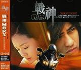 [CD]ドラマ『戦神~MARS~』日本版サウンドトラック