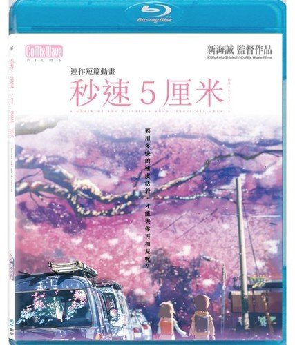 5 Centimeters Per Second (Hong Kong - Import)