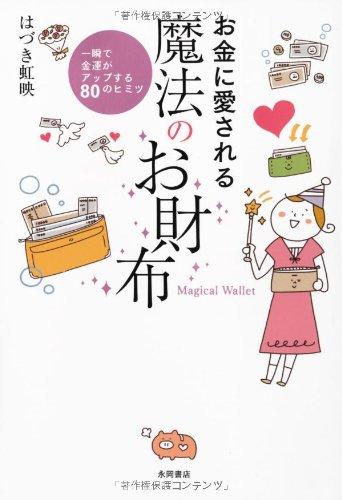Download Okane ni aisareru maho no osaifu. pdf epub