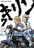 キリン The Happy Ridder Speedway (7) (ヤングキングコミックス)