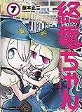 終電ちゃん コミック 1-7巻セット