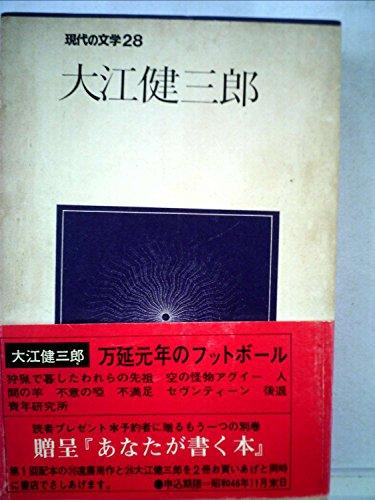 現代の文学〈28〉大江健三郎 (1971年)