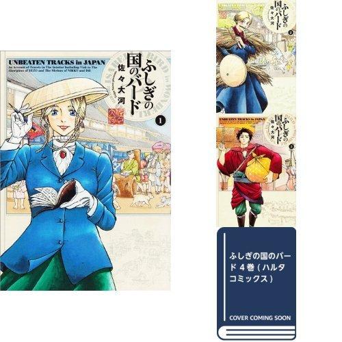 ふしぎの国のバード 1-4巻セット