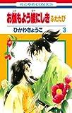 お伽もよう綾にしきふたたび 第3巻 (花とゆめCOMICS)