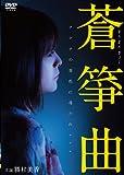 蒼箏曲 [DVD]