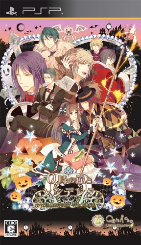 0-Ji no Kane to Cinderella: Halloween Wedding [Regular Edition] [Japan Import]