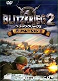 ズー ブリッツクリーグ2 リベレーション 日本語版