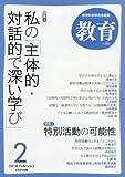 教育 2018年 02 月号 [雑誌]