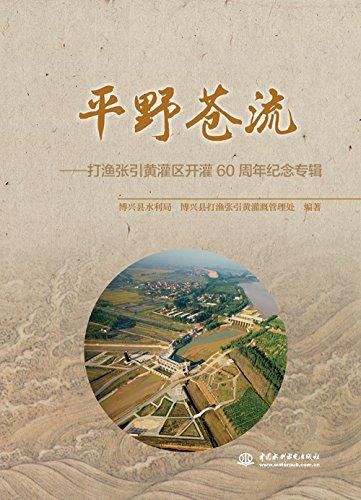 平野苍流:打渔张引黄灌区开灌60周年纪念专辑