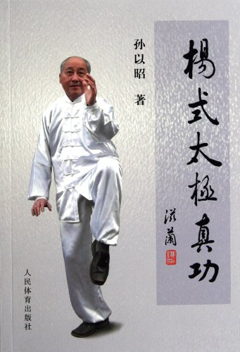the real merit of Yang style Tai Chi (Chinese Edition)