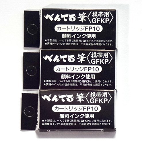 (Pentel Pocket Fude Brush Pen Refills (FP10-A), Black Ink, × 3 Pack/total 12 Refills (Japan Import))