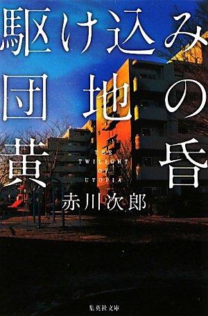 駆け込み団地の黄昏 (集英社文庫)