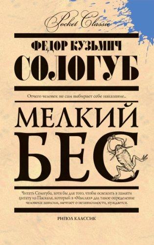 Image result for Melkiy Bes