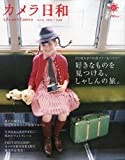 カメラ日和 2009年 11月号 [雑誌] VOL.27