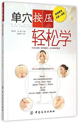 Learn to Acupressing (with CD) (Chinese Edition)