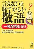 言えないと恥ずかしい敬語 一発変換550 (KAWADE夢文庫)
