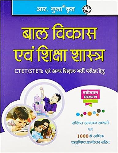 Book Child Development Pedagogy