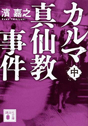 カルマ真仙教事件(中) (講談社文庫)