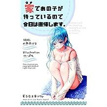 Uchide anokoga matte irunode kyouha cyokki shimasu (Honey Girls Love Novels Sowaret) (Japanese Edition)