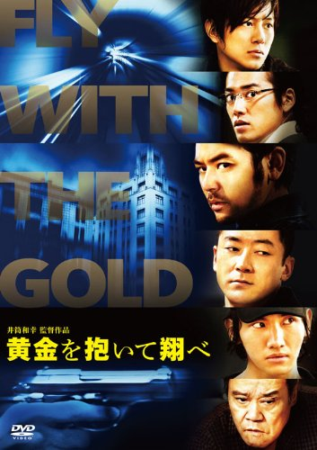 Japanese Movie - Ougon Wo Daite Tobe (Fly With The Gold) Standard Edition [Japan DVD] BIBJ-8270