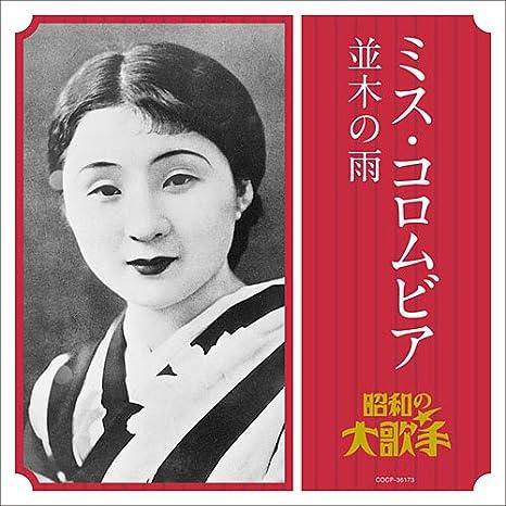 Amazon   ミス・コロムビア(松原...
