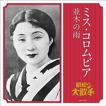 Amazon | ミス・コロムビア(松原...