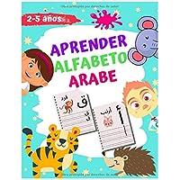 aprender alfabeto arabe 2-5 años: cuaderno de ejercicios