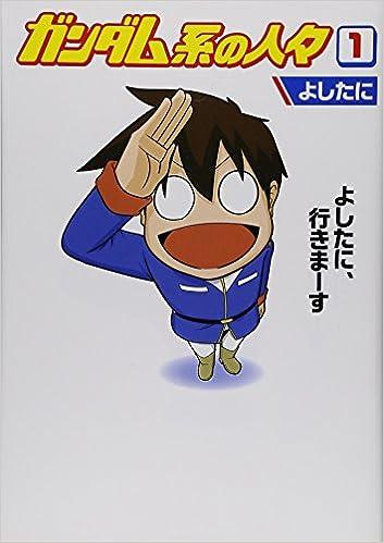 ガンダム系の人々 第01巻 [Gundam-kei no Hitobito vol 01]