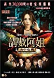 The Negotiator - The Movie DVD (Region 3 Import / Non USA Region) (English Subtitled) Japanese Movie by Takashi Sorimachi