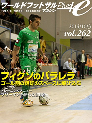 World Futsal Magazine Plus Vol262: Paralelo by Fixo / Training 2 on 2 plus Freeman (Japanese Edition)