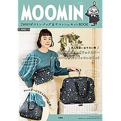 MOOMIN 表紙画像