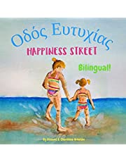 Happiness Street - Οδός Ευτυχίας: Α bilingual children's picture book in English and Greek